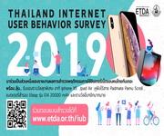 การตอบแบบสำรวจพฤติกรรมผู้ใช้อินเตอร์เน็ตในประเทศไทย ปี 2562