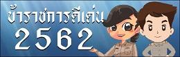 ข้าราชการดีเด่น2562
