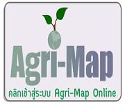 ระบบแผนที่เกษตรเพื่อการบริหารจัดการเชิงรุกออนไลน์
