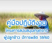 คู่มือปฏิบัติงาน ช่วยเหลือเกษตรกรฯ