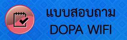 แบบสอบถาม dopa wifi