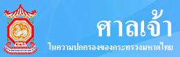 ศาลเจ้าในความปกครองของกระทรวงมหาดไทย